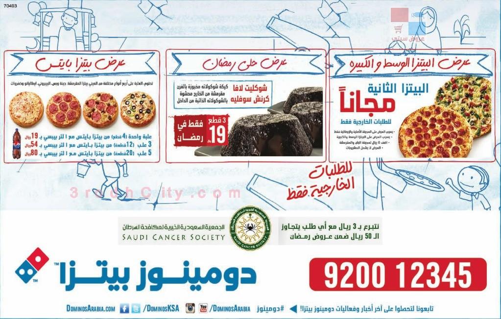 عروض دومينوز بيتزا في رمضان ٢٠١٤ fq6v.jpg