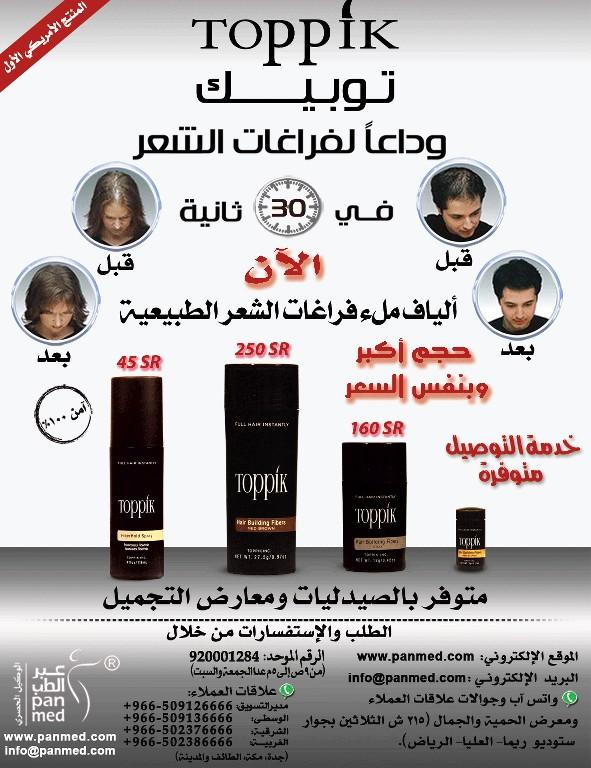 عروض توبيك،، الحل الأمثل لفراغات الشعر والشعر الخفيفي، الآن حجم أكبر وبنفس السعر njud.jpg