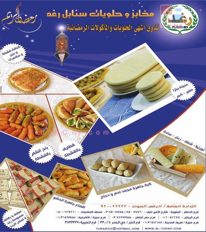 عروض مخابز وحلويات سنابل رغد في الرياض والدمام والقصيم q0zr.jpg