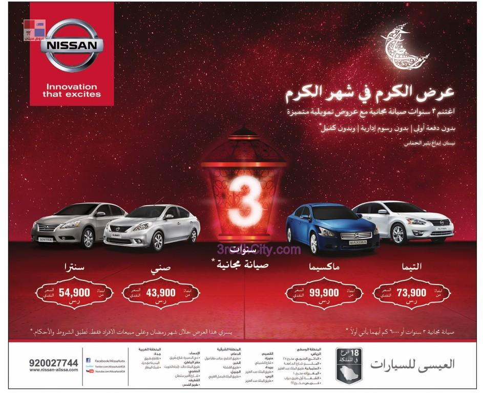عروض نيسان من العيسى للسيارات خلال شهر رمضان المبارك tyczg.jpg