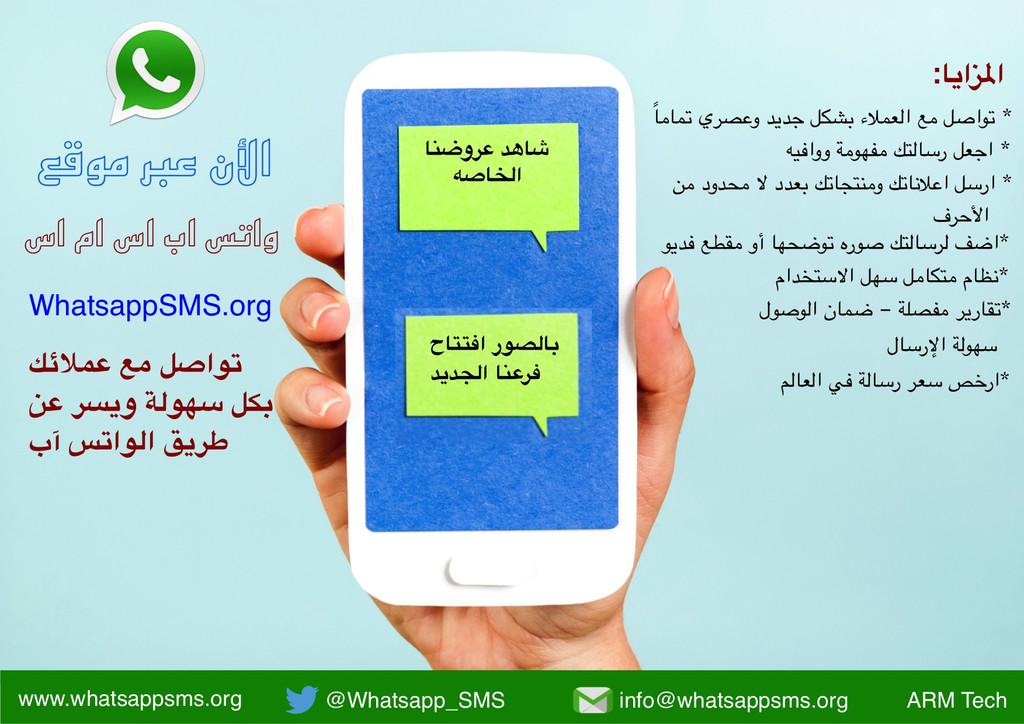 WahtsApps تواصل مع عملائك عبر الواتس آب من خلال موقع واتس آب أس أم أس xsx3.jpg