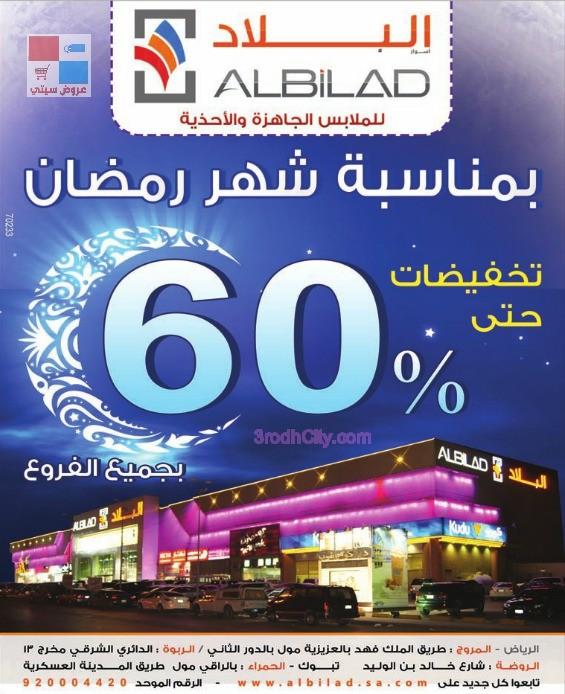 عروض البلاد للملابس في الرياض وتبوك تخفيضات لغاية ٦٠٪ بمناسبة رمضان 5fo0.jpg