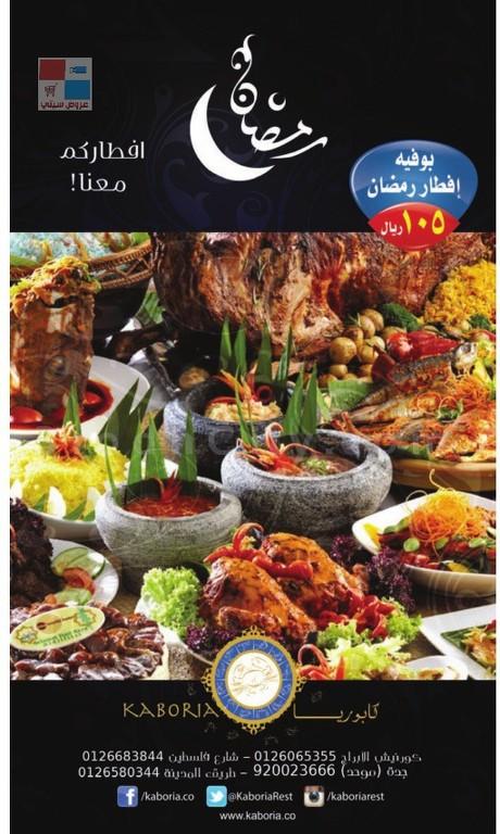 عروض بوفية الافطار رمضان في جدة مطعم كابوريا kaboria snon.jpg