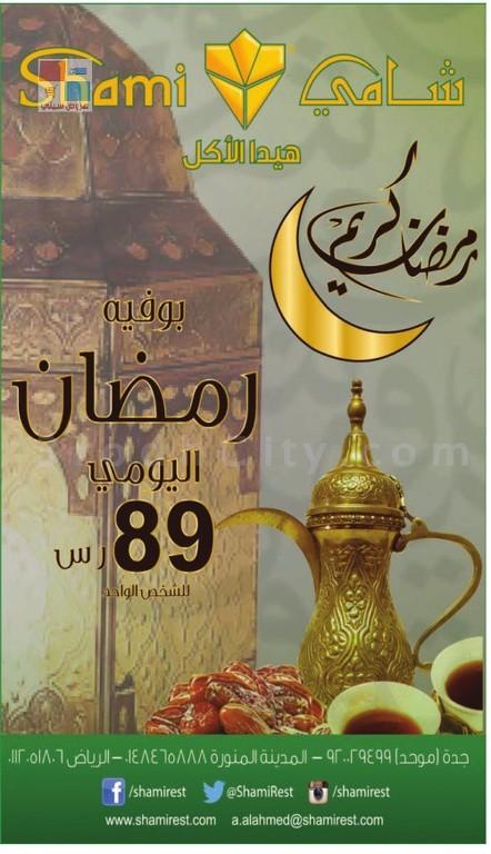 عروض مطعم شامي بوفيه رمضان يوميا ب ٨٩ ريال للشخص ttfb.jpg