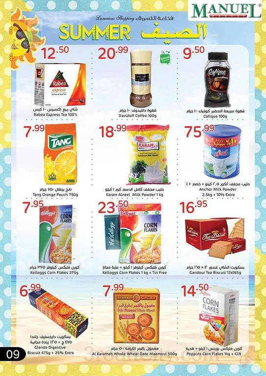 عروض مانويل ماركت السعودية Manuel Supermarket 1TnVx6.jpg