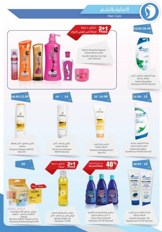 عروض صيدليات الدواء الشهرية على العديد من المنتجات باسعار مميزة 4FnCEf.jpg