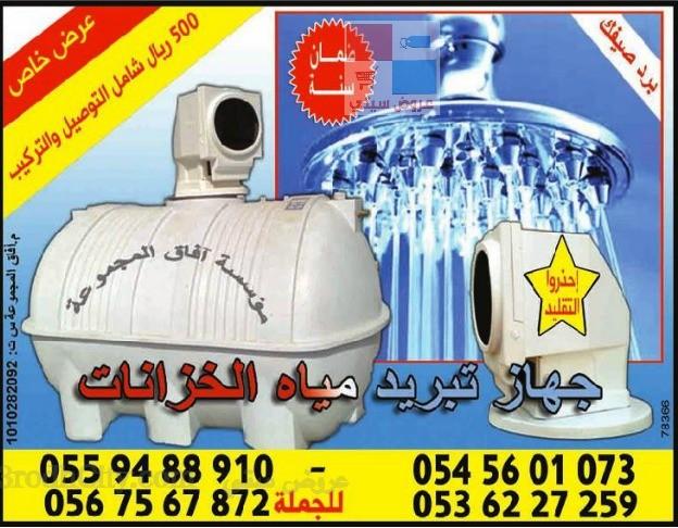 جهاز تبريد مياه الخزانات عرض خاص 95S0k0.jpg