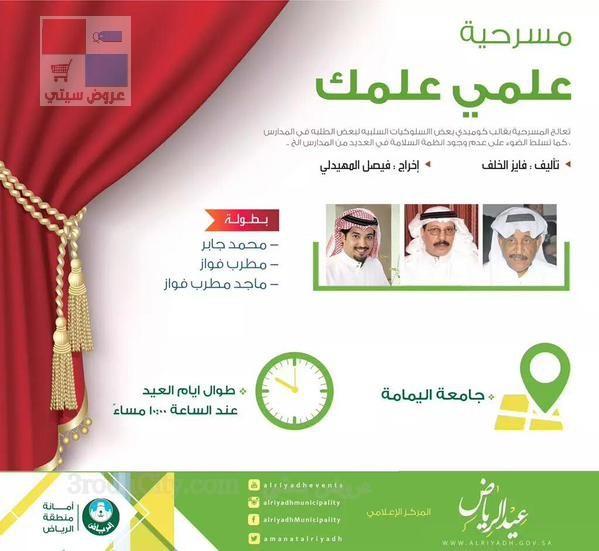 امانة مدينة الرياض تطلق جدول فعاليات عيد الفطر 9we8JL.jpg