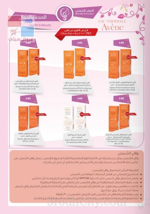 عروض صيدليات الدواء الشهرية على منتجات متنوعة بأفضل الأسعار AIpMgL.jpg