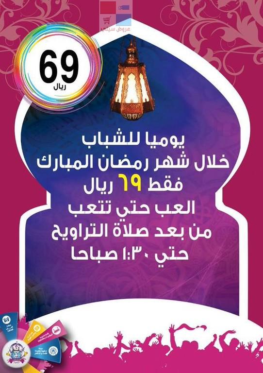 عروض الحكير لاند للشباب العب حتى تتعب في رمضان EnFJsi.jpg