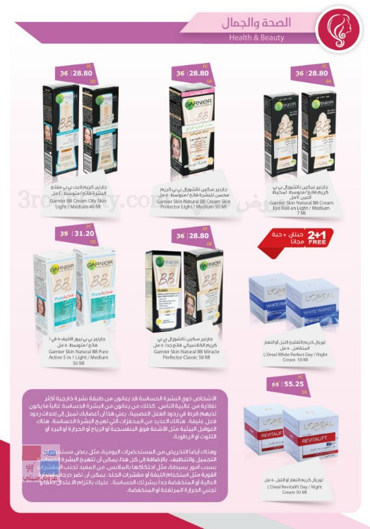 عروض صيدلية الدواء بجميع الفروع بالسعودية ابتدأ من ٨ اغسطس ٢٠١٥ K3UN02.jpg