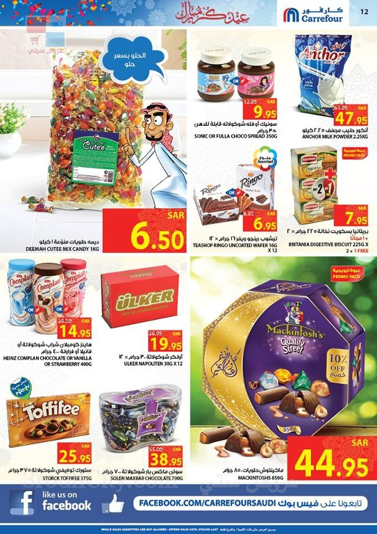 carrefour saudi arabia special offers July 2015 ZZF9mh.jpg