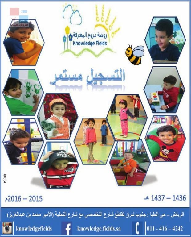 روضة مروج المعرفة في الرياض - حي العليا jTNj2I.jpg