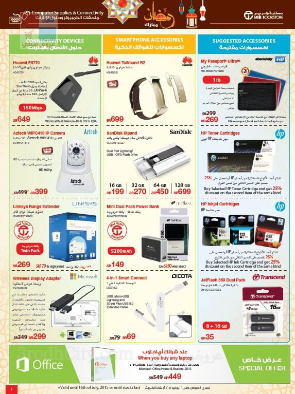 jarir bookstore offers July 2015 pBn0yo.jpg