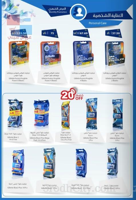عروض صيدليات الدواء الشهرية على منتجات متنوعة بأفضل الأسعار uAb5Jn.jpg