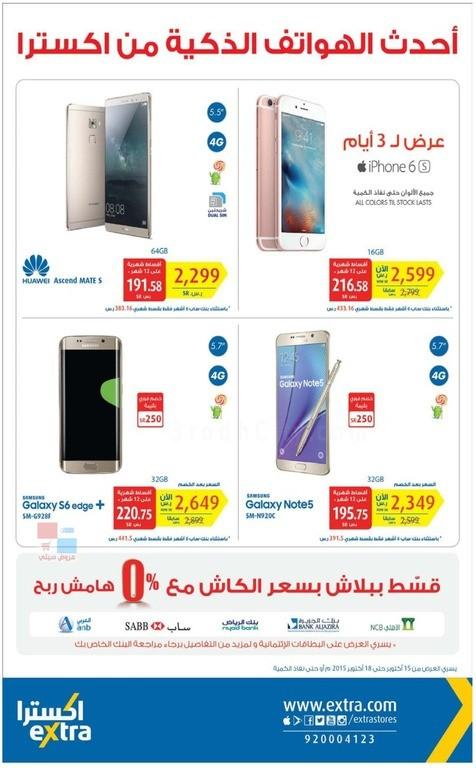 عروض اكسترا السعودية على الهواتف الذكية xhnou0.jpg