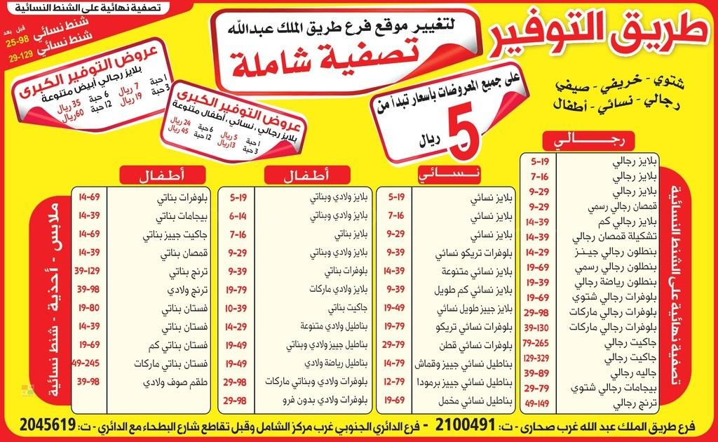تصفية نهائية على الشنط النسائية لدى طريق التوفير في الرياض 9f3M8f.jpg