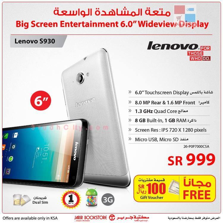 عروض هاتف لينوفو S390 lenovo لدى مكتبة جرير Ay4fgD.jpg