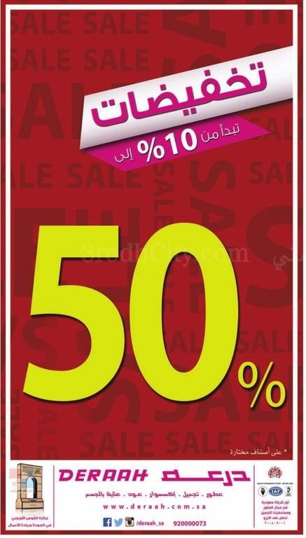 تخفيضات لغاية ٥٠٪ لدى درعة للعطور Djr838.jpg
