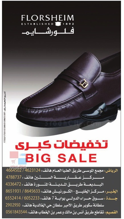 تخفيضات كبرى لدى احذية فلورشايم في جميع الفروع با لسعودية FrtIBW.jpg