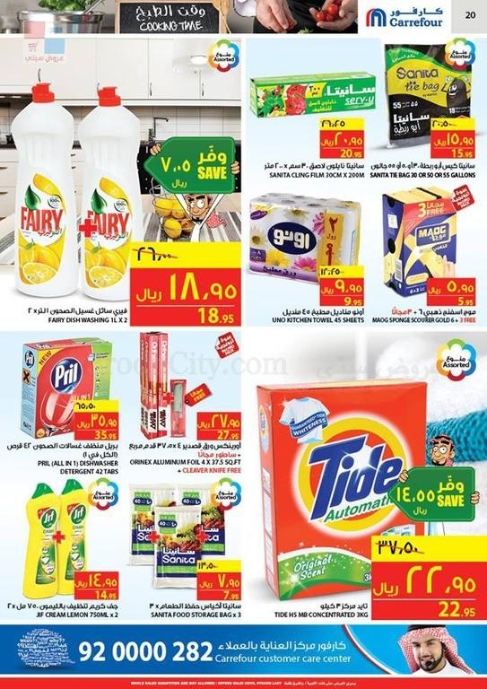 عروض كارفور السعودية أفضل المنتجات لوقت طبخ ممتع لغاية ٢٧ اكتوبر ٢٠١٥م JkImPz.jpg