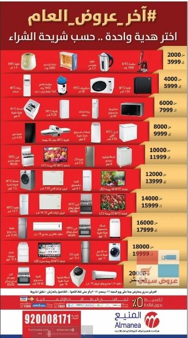 عروض المنيع للأجهزة الكهربائية UqfUXb.jpg