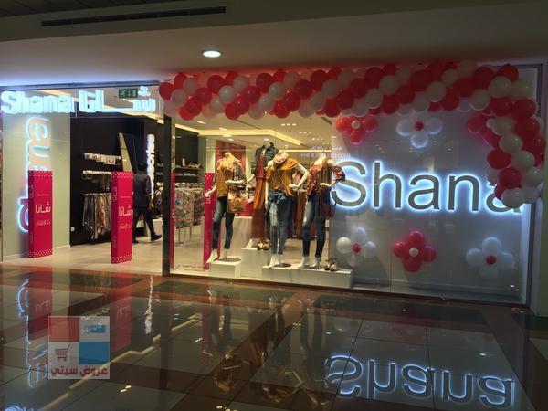 افتتاح ماركة شانا للملابس النسائية في جامعة بلازا بالدور الأرضي في جدة VHef2q.jpg