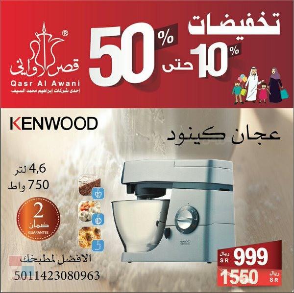 تخفيضات تصل لغاية 50% لدي معارض قصرالاواني بجميع الفروع في السعودية Wg00VY.jpg