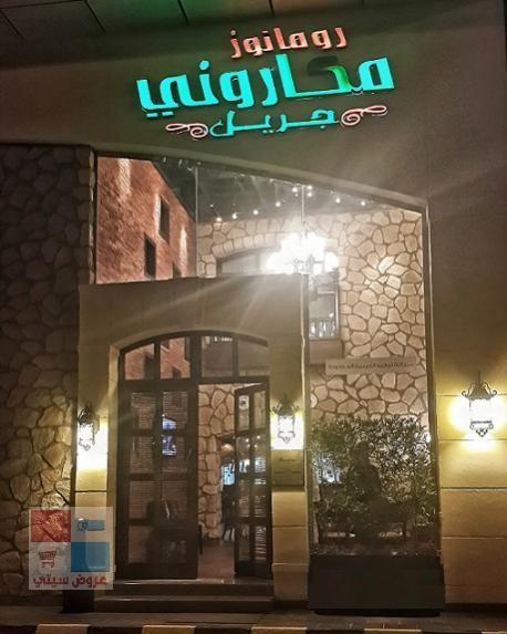 عروض مطعم رومانوز ماكروني جريل في الرياض ahCpPx.jpg