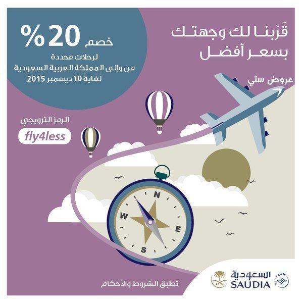 عرض الخطوط السعودية خصم 20% على رحلات محدودة لغاية ١٠ ديسمبر dVF3ho.jpg