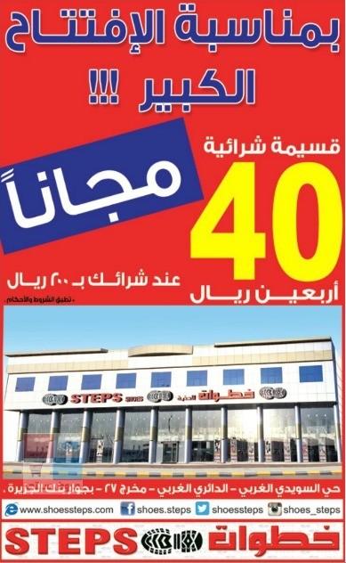 عروض خطوات بمناسبة الافتتاح في الرياض fJfV4v.jpg