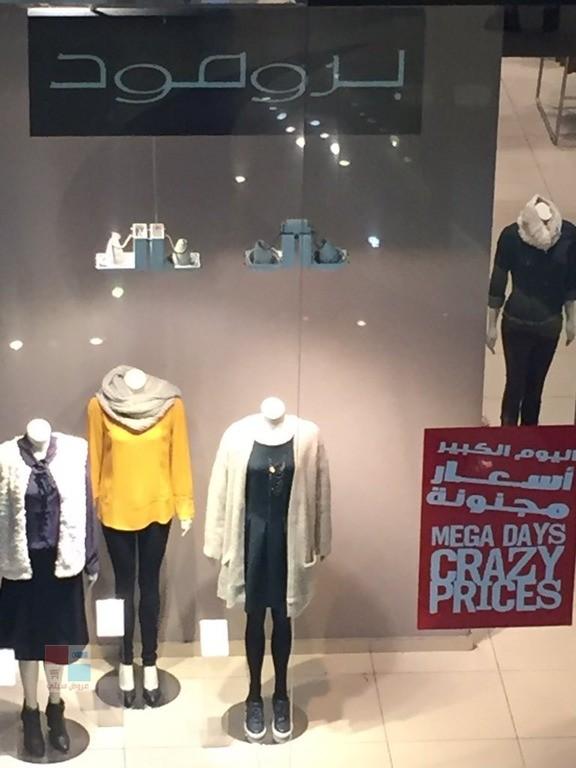 خصومات وعروض مميزه لدى ماركة promod برمود السعودية mUE7oq.jpg
