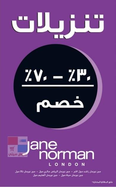تنزيلات لدى ماركة جين نورمان jane norman تصل الى 70% بجميع الفروع بالسعودية 5znBcq.jpg