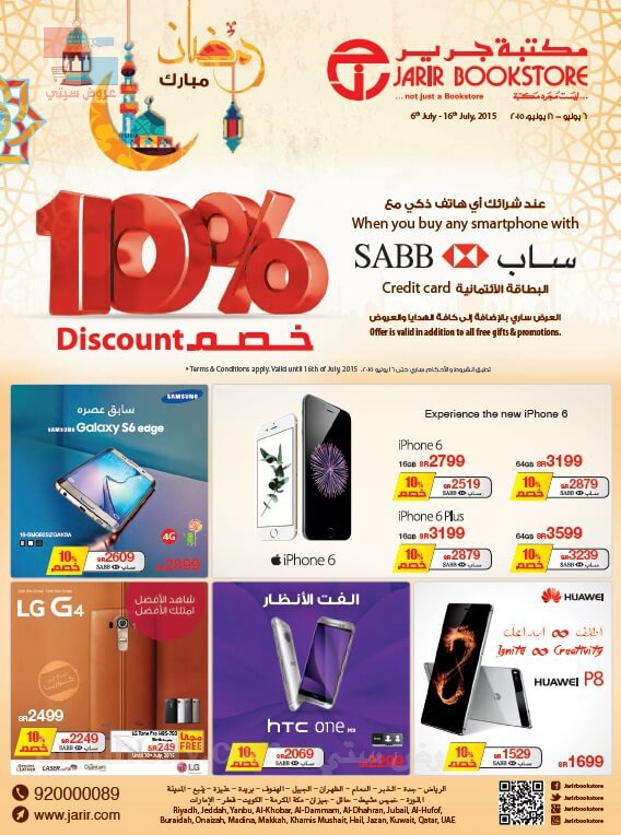 jarir bookstore offers July 2015 7FKt5I.jpg