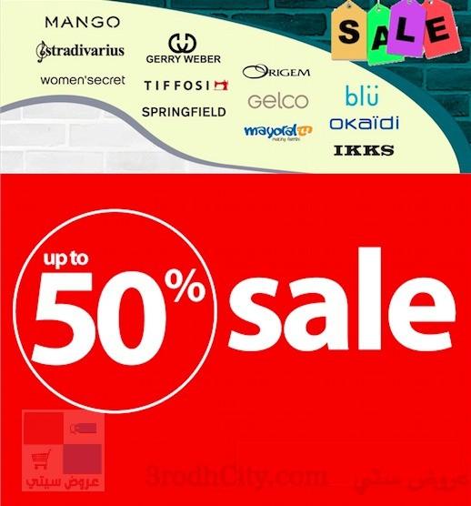 بدأت اليوم تخفيضات ٥٠٪ لدى مانجو و ومن سيكرت وغيرها من الماركات تعرف عليها BcyaL6.jpg