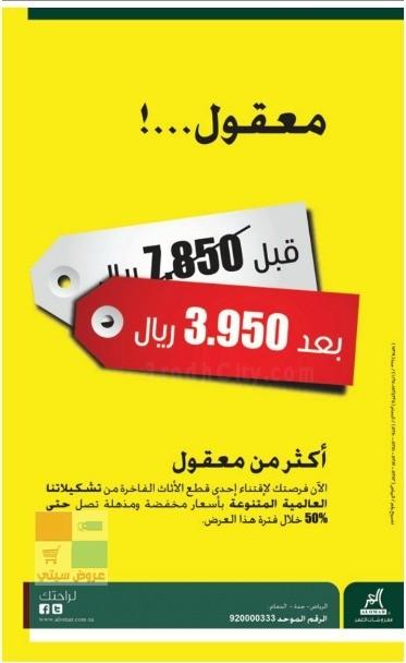 تخفيضات مذهلة وأسعار مخفضة حتى 50% لدى مفروشات العمر في جميع الفروع بالسعودية Dw7Gzt.jpg
