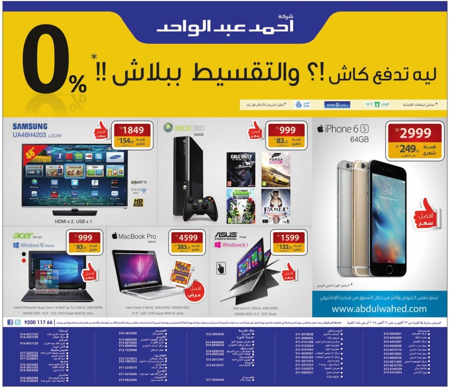 عروض شركة احمد عبدالواحد للالكترونيات التقسيط بسعر الكاش NUk5wY.jpg