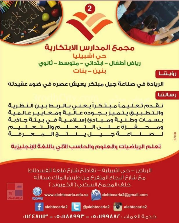 مجمع المدارس الابتكارية في الرياض حي اشبيليا PnTob9.jpg