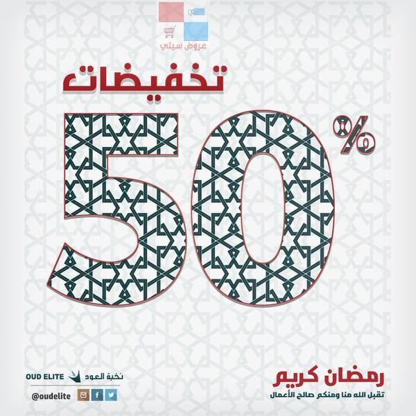 نخبة العود تقدم تخفيضات تصل لغاية ٥٠٪ في رمضان QluDA3.jpg