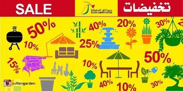 خصومات تصل لغاية  50% لدى حدائق السلطان SchJPX.jpg