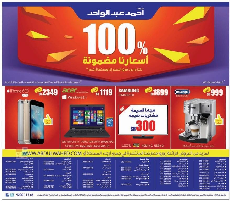 عروض شركة احمد عبدالواحد  للالكترونيات آسعارنا مضمونه e8R4sq.jpg