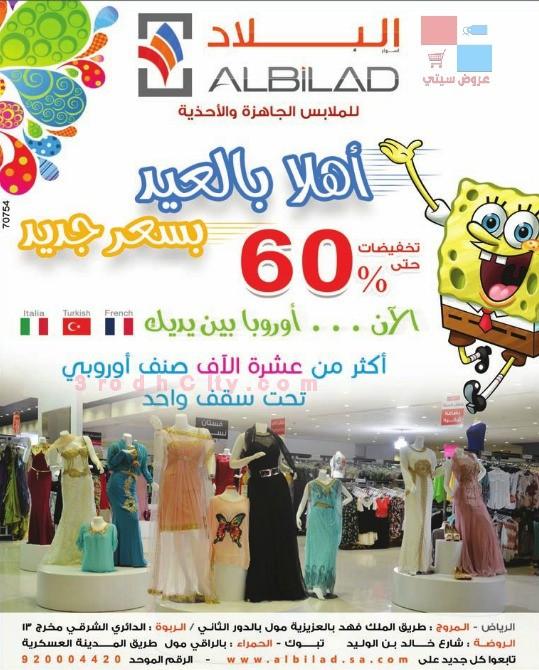 عروض البلاد للملابس الجاهزة في الرياض بالعزيزية مول والربوة والروضة ee629b.jpg