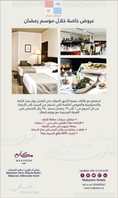عروض فندق مكارم مكة في شهر رمضان المبارك g4GTLD.jpg
