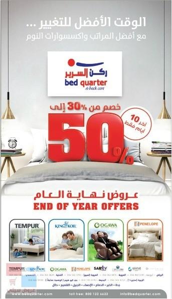 خصومات تصل لغاية  50% لدى ركن السرير iGivGe.jpg