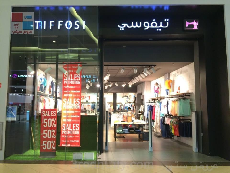 تخفيضات ماركة تيفوسي حتى 50% على الملابس النسائيه iqYM4r.jpg