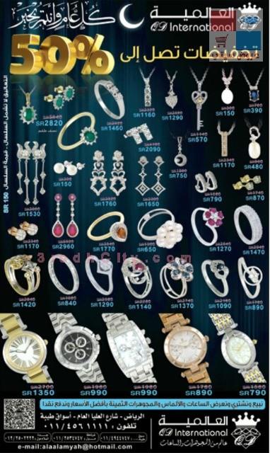 العالمية للساعات والمجوهرات تخفيضات تصل الى ٥٠٪ 0f9c5a.jpg