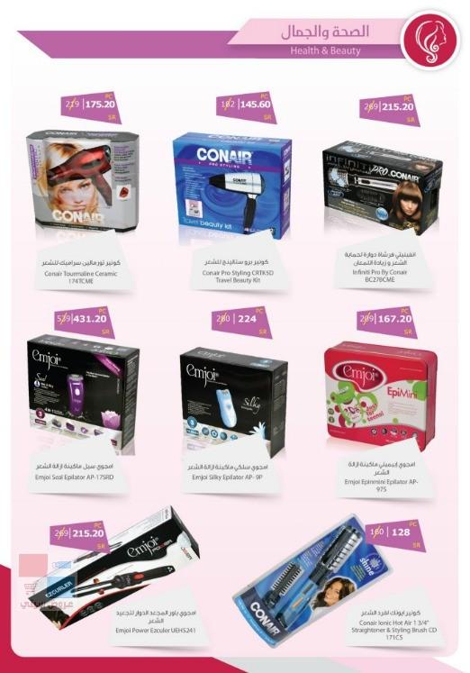 عروض صيدليات الدواء الشهرية على العديد من المنتجات باسعار مميزة 7vtIlt.jpg