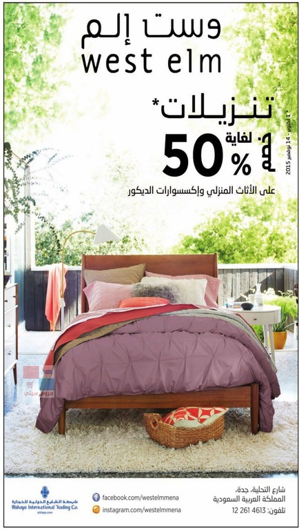 تنزيلات لغاية 50% على الأثاث وإكسسورات المنزل لدى وست إلم في مدينة جدة CgepB3.jpg