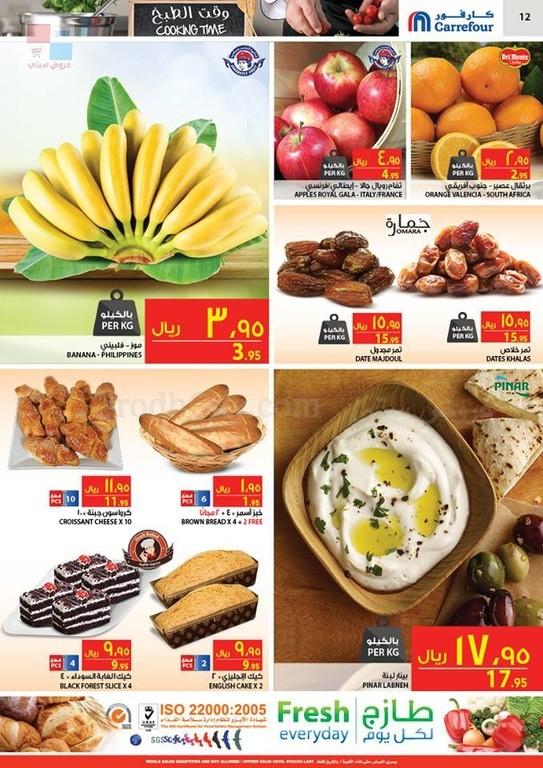 عروض كارفور السعودية أفضل المنتجات لوقت طبخ ممتع لغاية ٢٧ اكتوبر ٢٠١٥م Kc4DRb.jpg