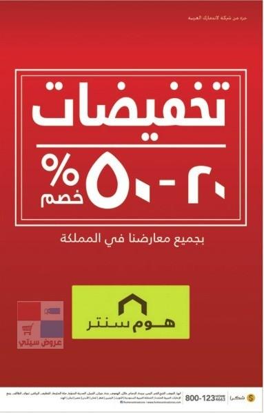 تخفيضات تصل لغاية ٥٠٪ بجميع معارض هوم سنتر بالمملكة العربية السعودية MAfWd2.jpg
